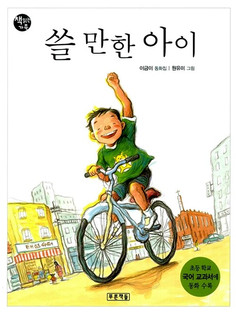 A Useful Kid (2002)