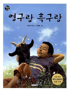Youngu and Heukku (1991)