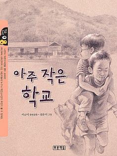 A Petite School (2004)