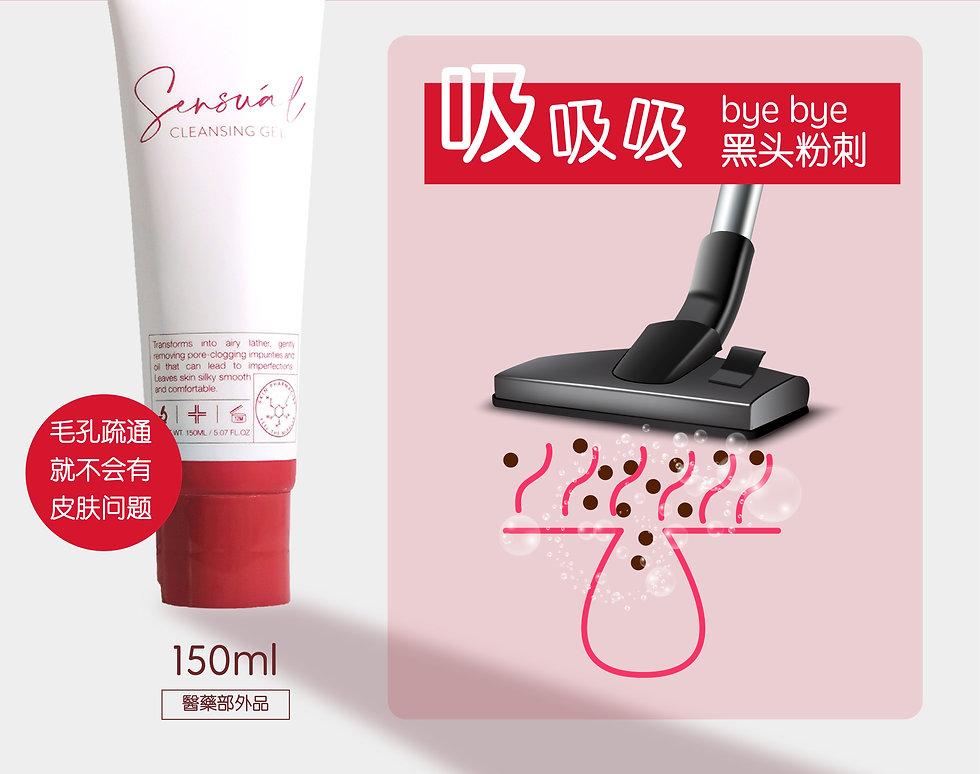 Cleanser web design-03.jpg