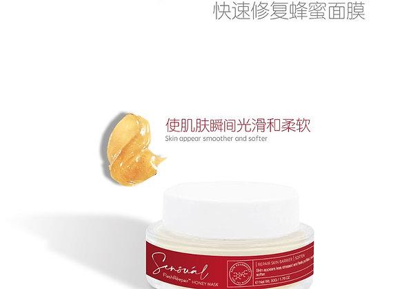 FlashRèepair™ Honey Mask 50g