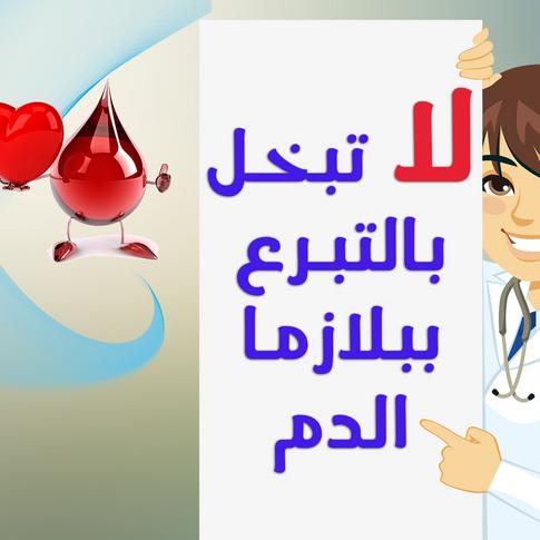 حملة التبرع ببلازما النقاهة من فيروس كورونا