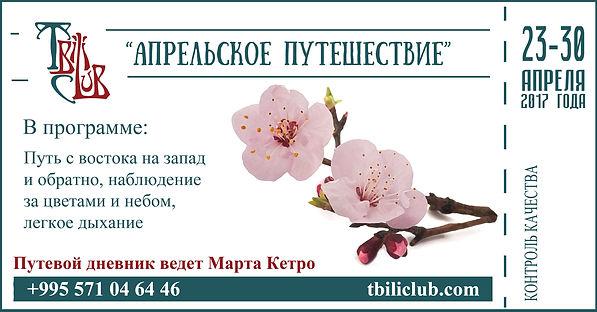 грузия в апреле