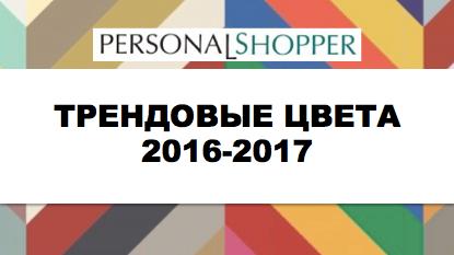 ТРЕНДОВЫЕ ЦВЕТА 2016-2017