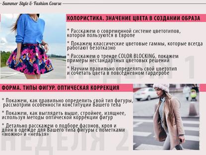 ЛЕТНИЕ КУРСЫ SUMMER STYLE&FASHION COURSE