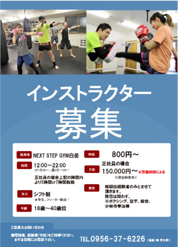 スタッフ募集2020.png
