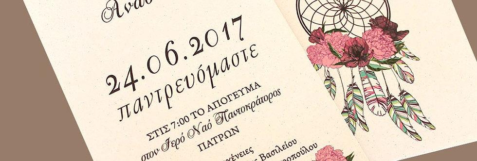 Προσκλητήριο Γάμου Dreamcatcher