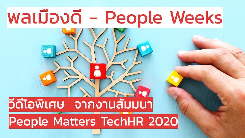 PMD People Week Presentation Wide.png