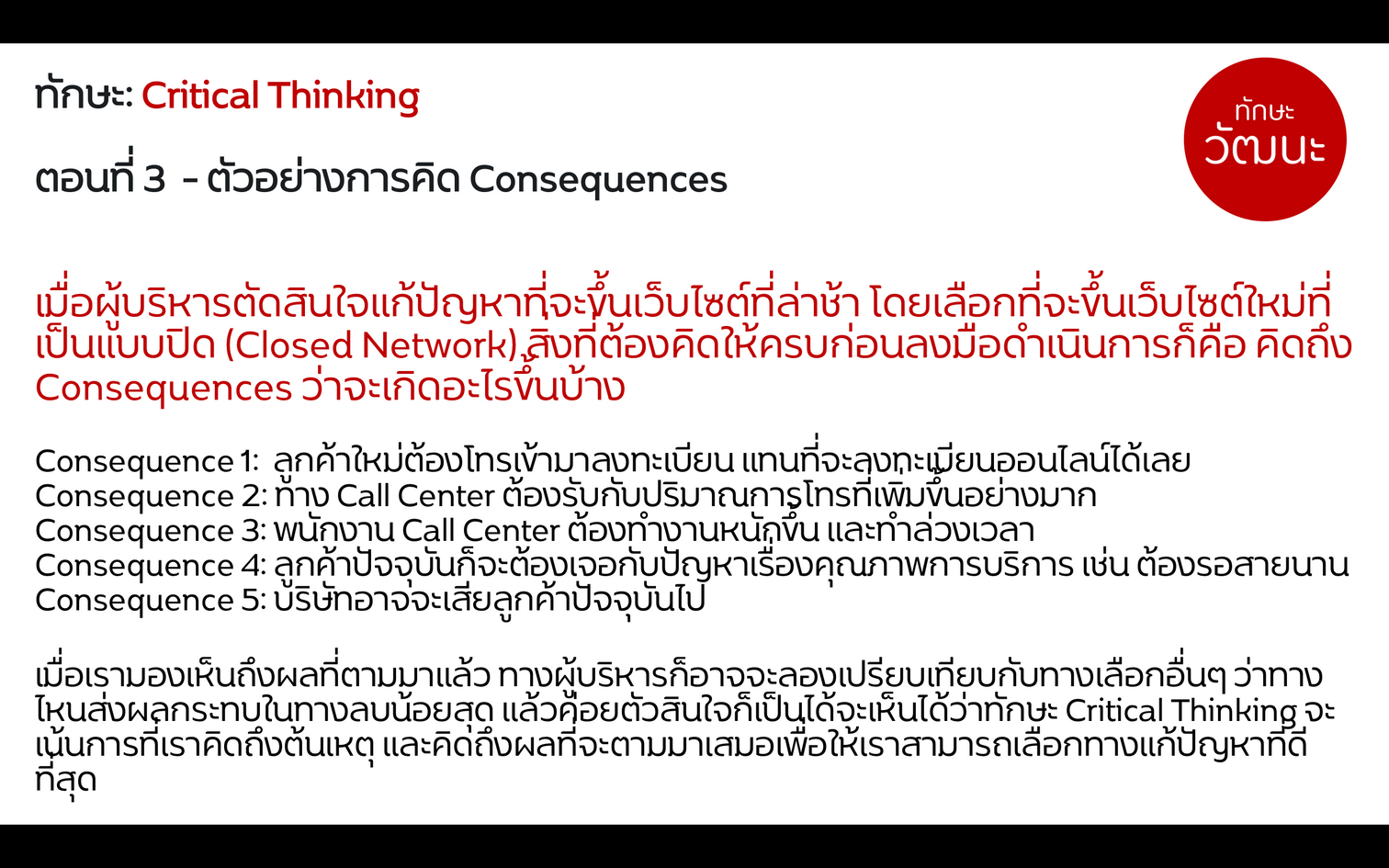 TSW Critical Thinking 3