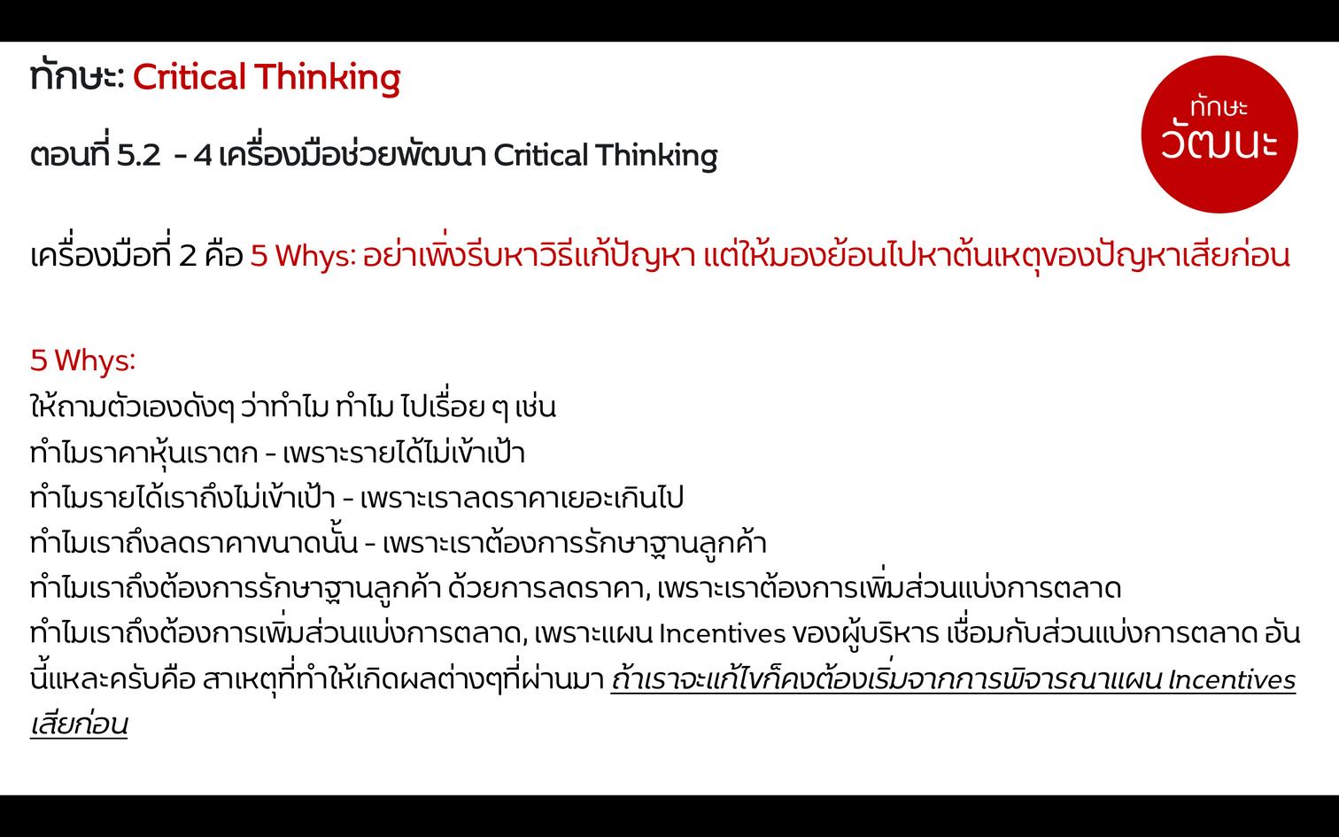 TSW Critical Thinking 6