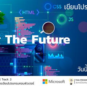แนะนำโครงการ Coding the Future