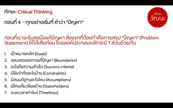 TSW Critical Thinking 4
