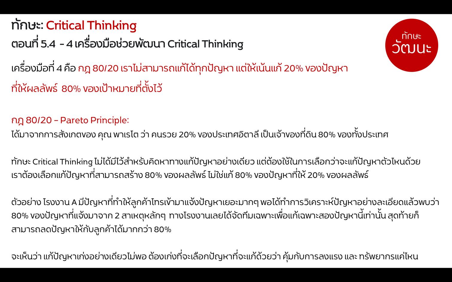 TSW Critical Thinking 8