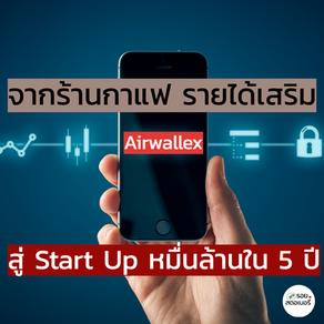 """แกะรอย ตอนที่ 3 """"Airwallex"""" จากร้านขายกาเฟ สู่ Fintech Startup หมื่นล้าน"""