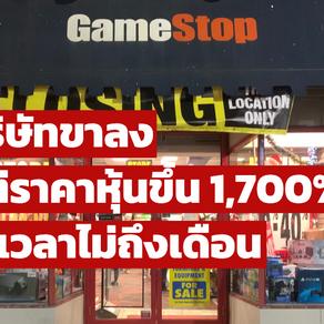 บิตคอยน์ 2 ปี เพิ่มขึ้น 600% หุ้น Gamestop ไม่ถึงเดือนราคาเพิ่มขึ้น 1,700% เกิดอะไรขึ้น?