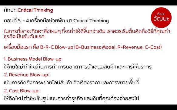 TSW Critical Thinking 5