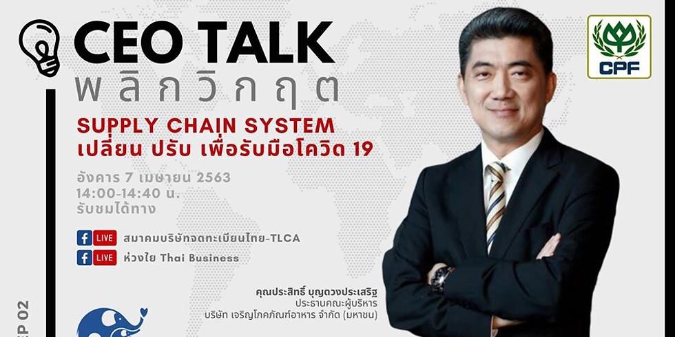 "CEO Talk พลิกวิกฤต ตอนที่ 2 ""Supply Chain System เปลี่ยน ปรับ เพื่อรับมือโควิด 19"""