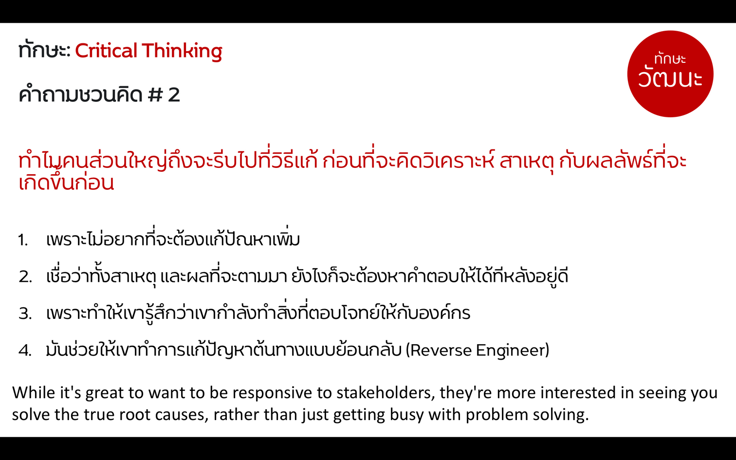 TSW Critical Thinking 9A