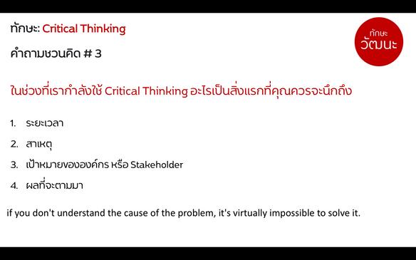 TSW Critical Thinking 9B