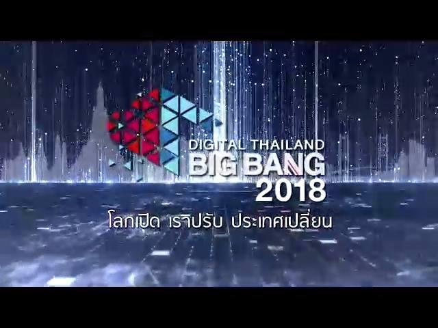 ดูก่อนไป งาน Digital Thailand Big Bang 2018 : 7 Golden Zones