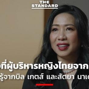 ปฐมา จันทรักษ์ คิดนอกกรอบ กับผู้บริหารหญิงไทย ผู้เคยทำงานกับ บิล เกตส์ และสัตยา นาเดลลา