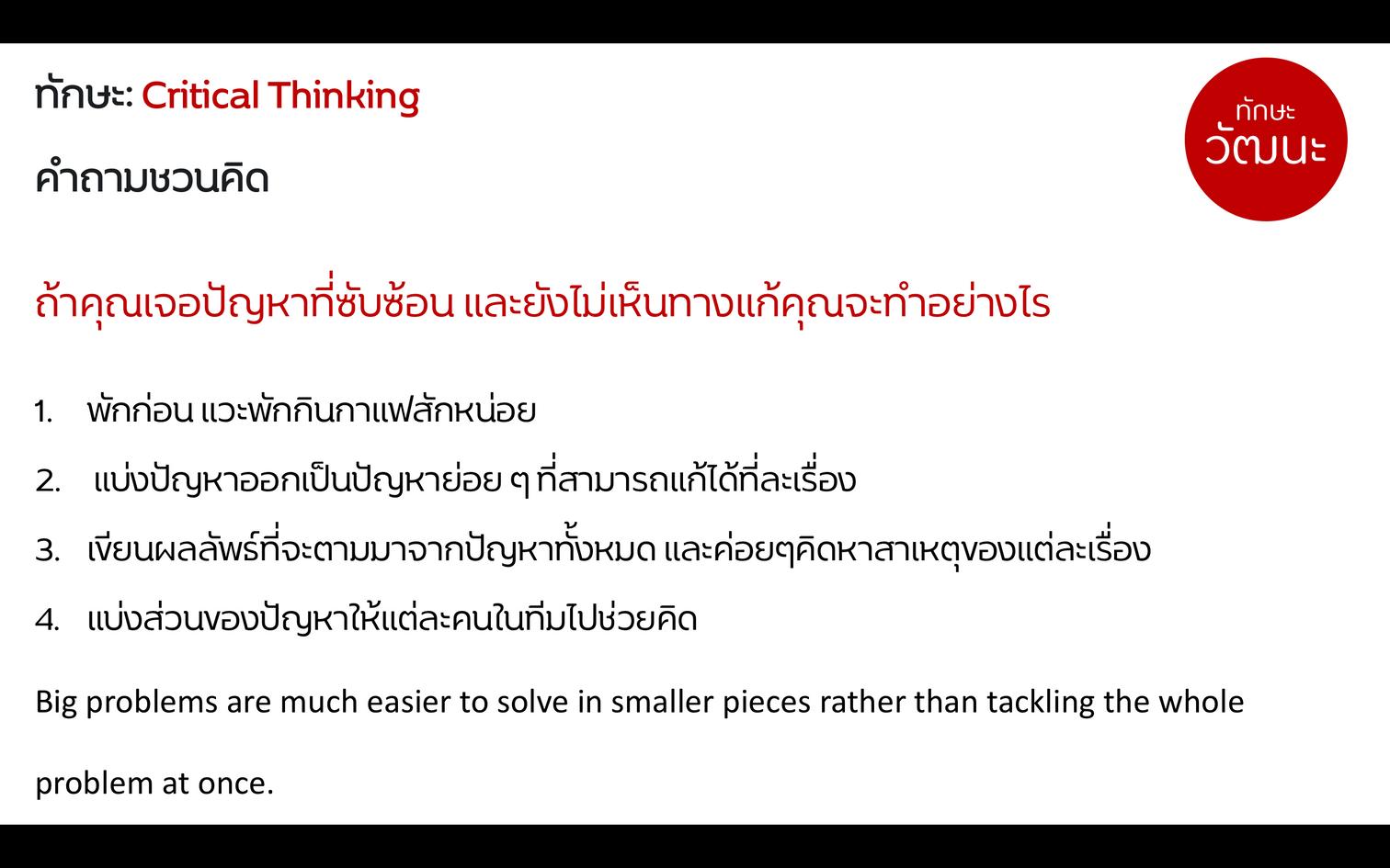 TSW Critical Thinking 9