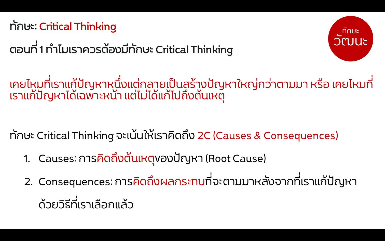 TSW Critical Thinking 1