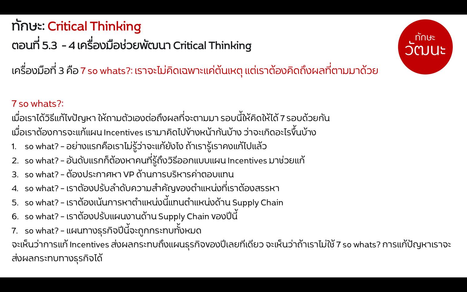 TSW Critical Thinking 7