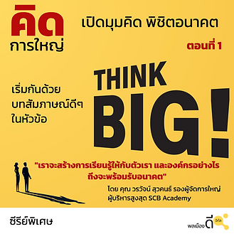 ThinkBig.png