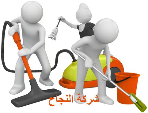 شركة النجاح لنظافة شاملة بالرياض