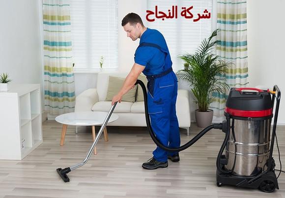 شركة النجاح لتنظيف منازل بالرياض