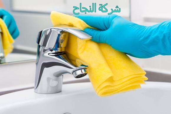 شركة النجاح لتنظيف منازل بالخرج