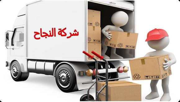 شركة النجاح لشحن اثاث من الرياض إلى الأردن