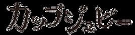 _caojuby_logo.png