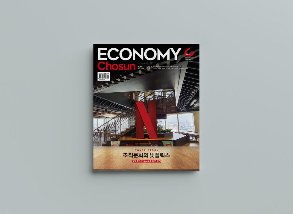 주간 '이코노미조선'