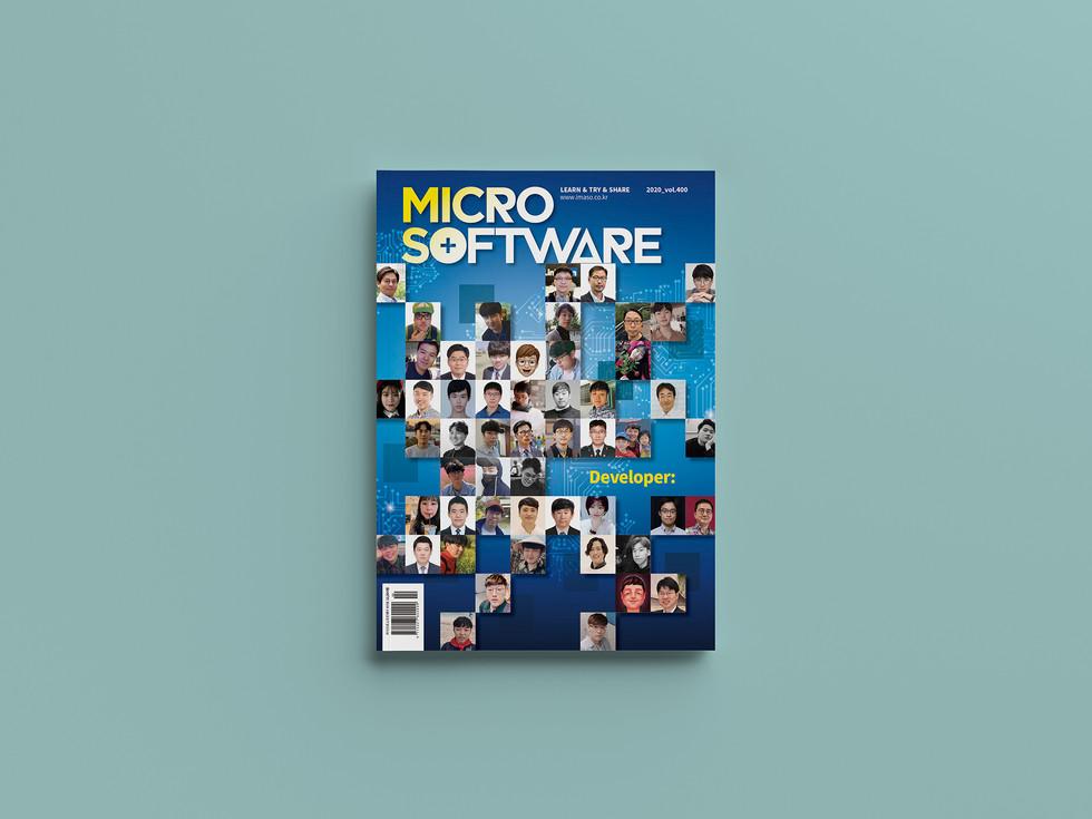 계간 '마이크로소프트웨어'