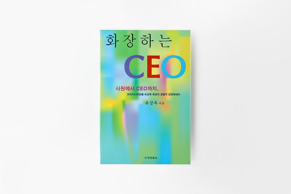 화장하는 CEO