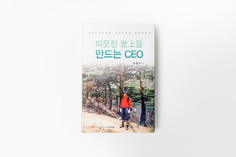 따뜻한 세상을 만드는 CEO
