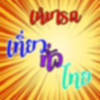 เหมารถเที่ยวทัวไทย.png