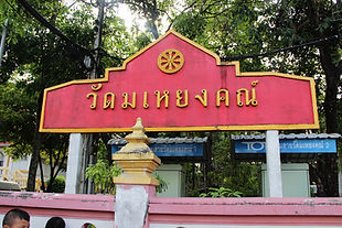 Wat Mahaeyong, Накхон Си Тхаммарат