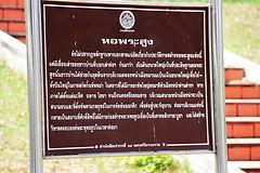 Phra Wihan Sung, или Ho Phra Sung, พระวิหารสูง
