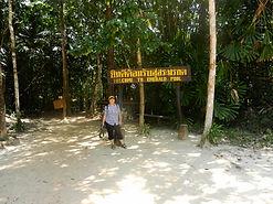 Вход в Национальный парк Кхао Но Чу Чи