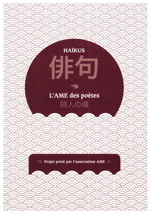 2018 l'AME des poètes