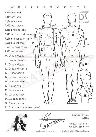 Мерки для пошива мужских изделий KATERINA