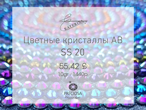 Цветные кристаллы AB PRECIOSA SS20 (10гросс = 1440шт)