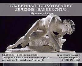 психотерапия, психолог СПб