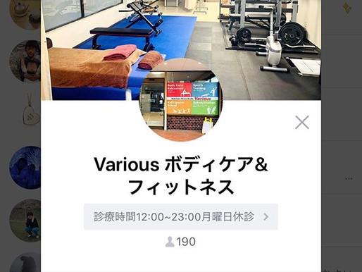 【LINE予約もOKです!】予約空き状況も配信しております! 千葉市中央区 蘇我 整体院(ボディケア)×トレーニングスタジオ