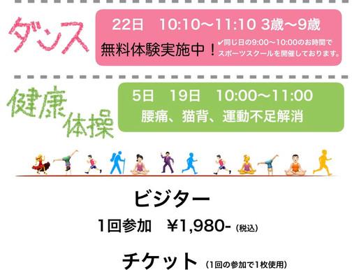【12月各スクール開催日程のお知らせ】・ヨガ・ダンス・健康体操教室