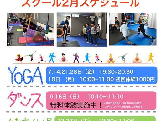 2月ヨガ、ダンス、健康体操教室のスケジュール