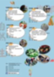 LeafletSchool2019-20_W_v1-02.jpg